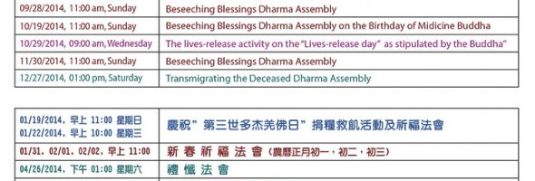 Macang Monastery – Schedule of Dharma Assemblies in 2014