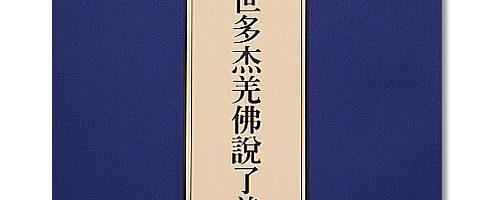 第三世多杰羌佛說了義經