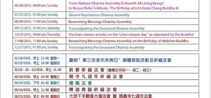 Macang Monastery – Schedule of Dharma Assemblies in 2015