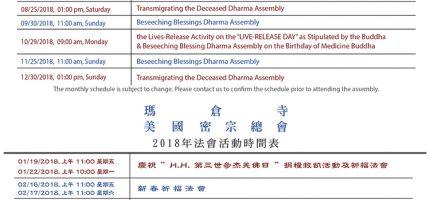 Macang Monastery – Schedule of Dharma Assemblies in 2018