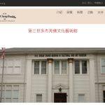 第三世多杰羌佛文化藝術館