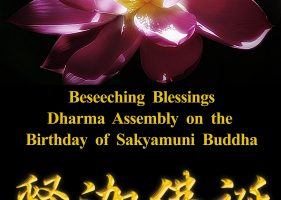 Beseeching Blessings Dharma Assembly on the Birthday of Sakyamuni Buddha will held on May 20, 2018