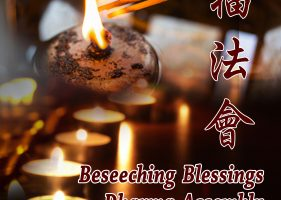 2018-09-30 Beseeching Blessings Dharma Assembly