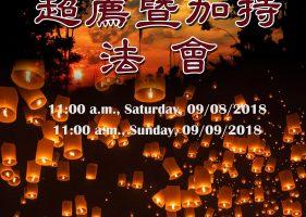Transmigrating Deceased & Beseeching Blessings Dharma Assembly