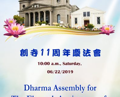 Dharma Assembly for The Eleventh Anniversary of the Macang Monastery