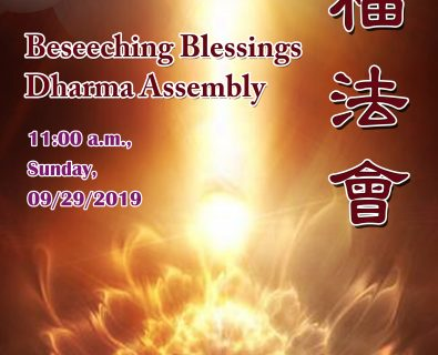 2019-09-29 Beseeching Blessings Dharma Assembly