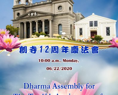2020-06-22 Dharma Assembly for The Twelfth Anniversary of the Macang Monastery