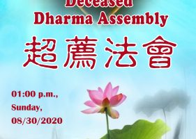 2020-08-30 Transmigrating the Deceased Dharma Assembly