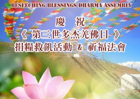 "2021 Jan 17 & 22 Food Drive in Celebration of ""His Holiness Dorje Chang Buddha III Day"" Beseeching Blessings Dharma Assembly"